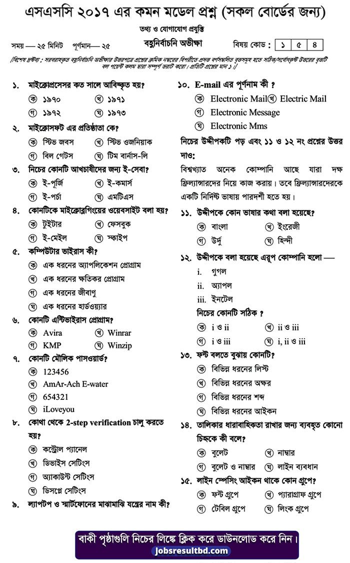 Ssc Ict Suggestion And Question Patterns 2019 1 This Or That