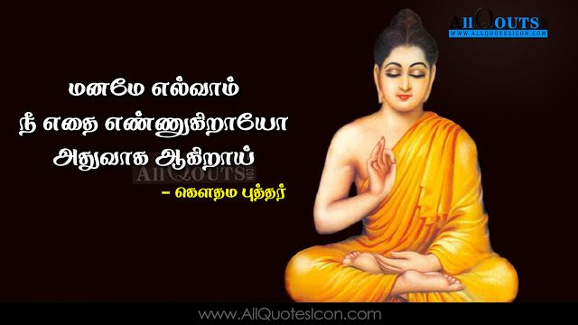 Gautama Buddha Tamil Quotes Images Best Inspiration Life