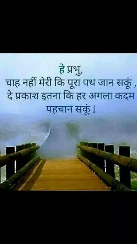 Thoughts Hindi Quote Hindi Quotes Quotes About God Spiritual