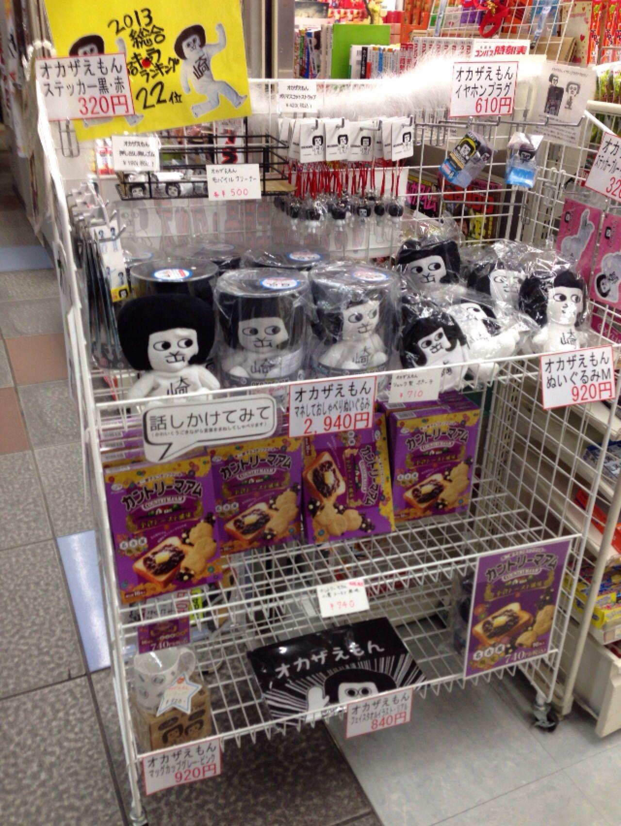 2014年1月7日。JR岡崎駅のベルマート岡崎