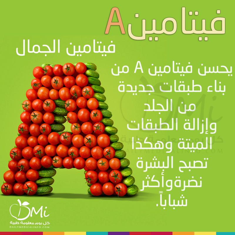 فيتامين أ فيتامين حيث يحافظ على صحة وجمال الجلد والبشرة Health And Fitness Expo Healthy Eating Diets Health