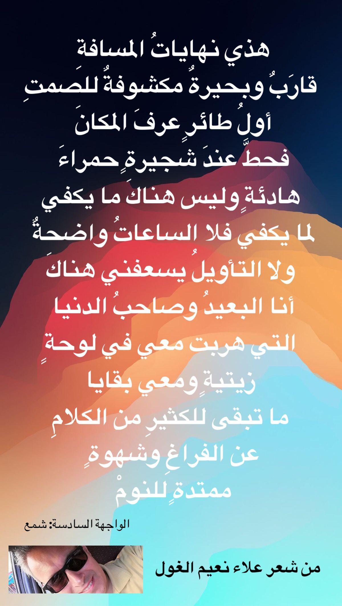 Pin By علاء نعيم الغول On علاء نعيم الغول Arabic Calligraphy Calligraphy