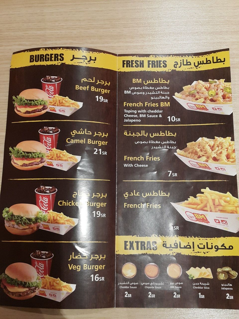 Burger Maker Burger Joint In Buraydah Burger Maker Burger French Fries With Cheese