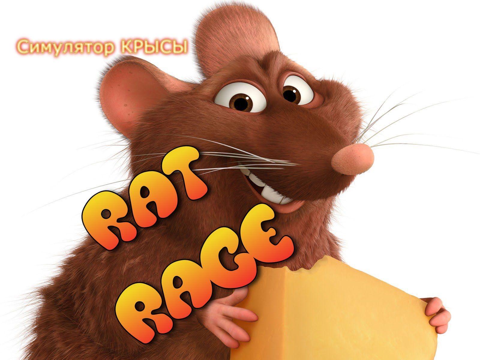 Rat Race симулятор крысы скачать,установить Крыса, Игры