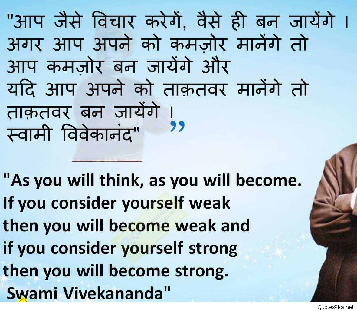 Best Of Swami Vivekananda Quotations Swami Viveknanada Good