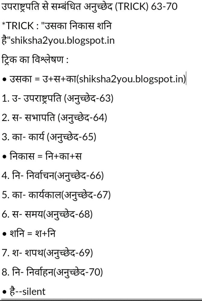 Ssc Gk Notes In Hindi Pdf