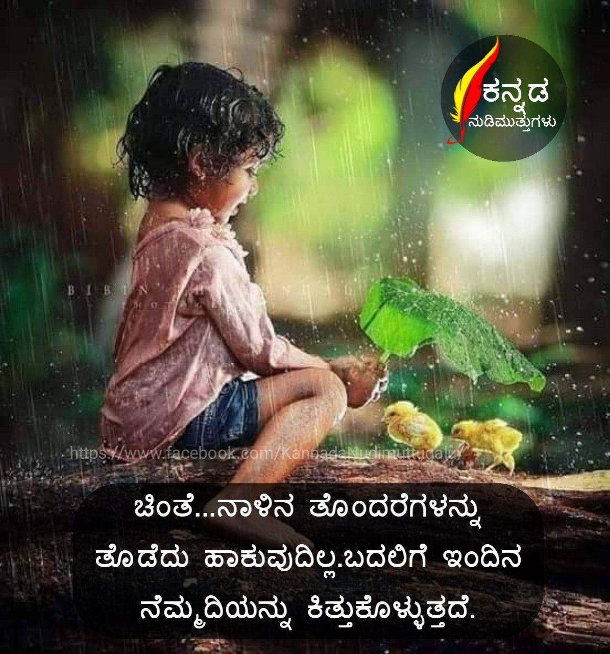 kannada quotes  Love quotes in kannada, Good morning image quotes