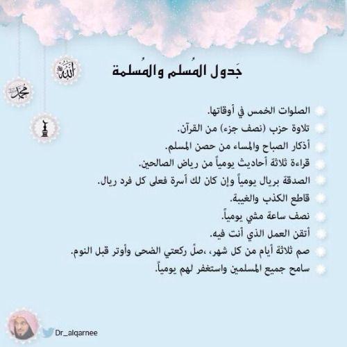 جدول المسلم و المسلمة الشيخ عائض القرنى Islamic Inspirational Quotes Wisdom Quotes Life Good Person Quotes