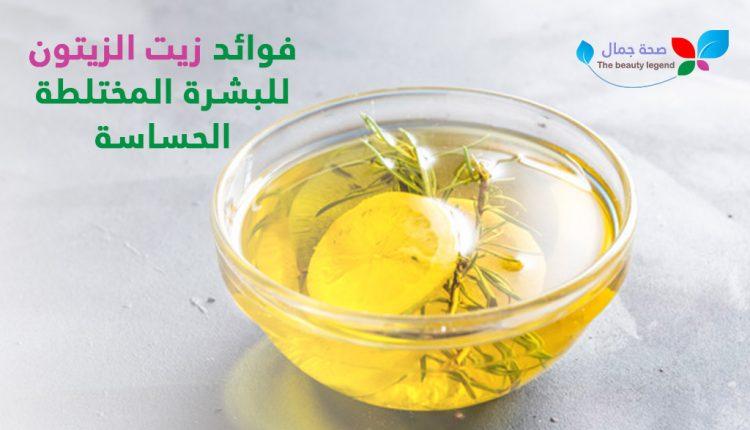 فوائد زيت الزيتون للبشرة المختلطة الحساسة ماسكات البشرة الحساسة و المختلطة Sehajmal Desserts Beauty Food