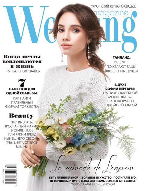 Wedding magazine #4 2015Свадебный журнал Wedding (Веддинг Украина) №4 2015 год. Фотограф: Юлия Скалозуб