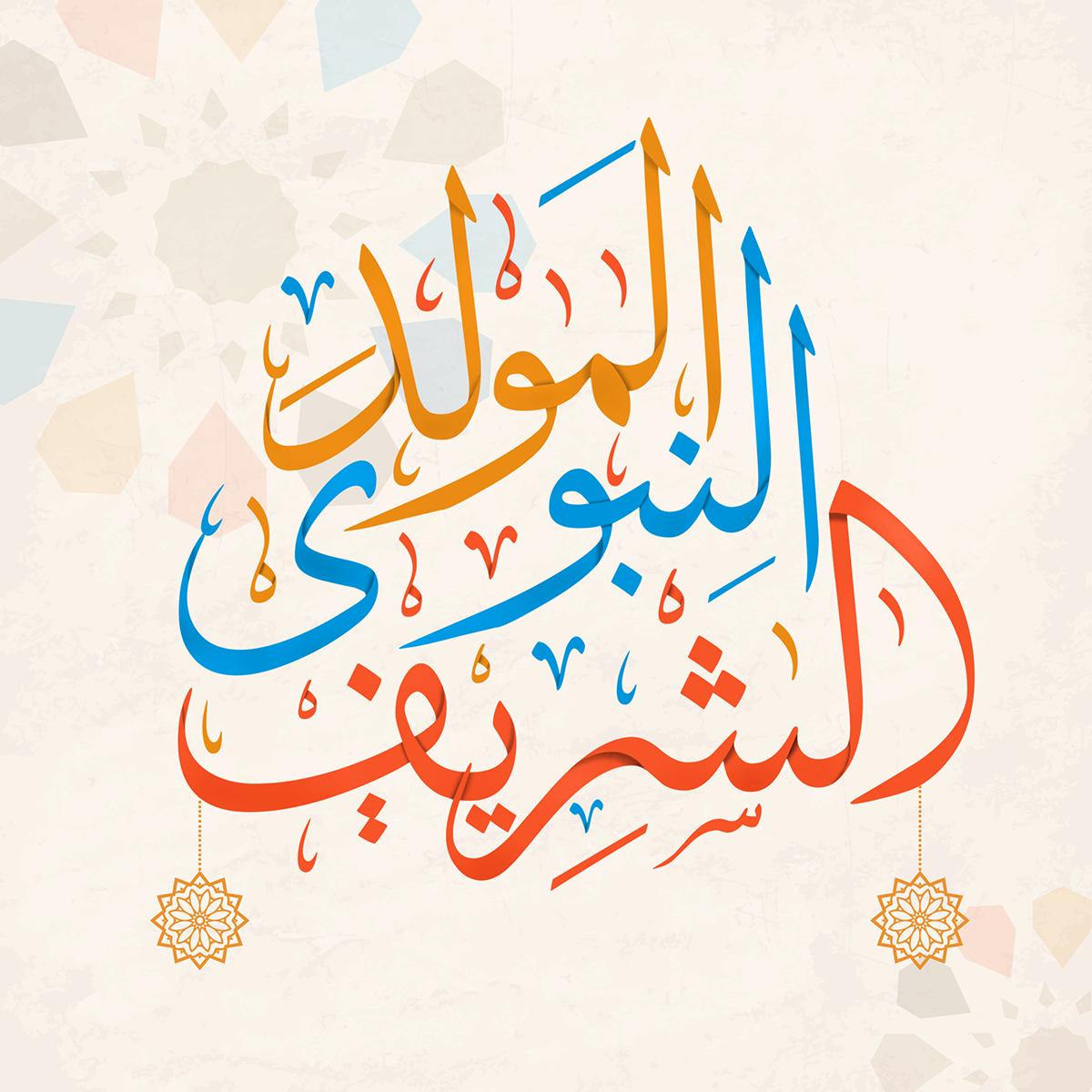 ذكرى ولادة النبي Islamic Art Turkish Art Food Art