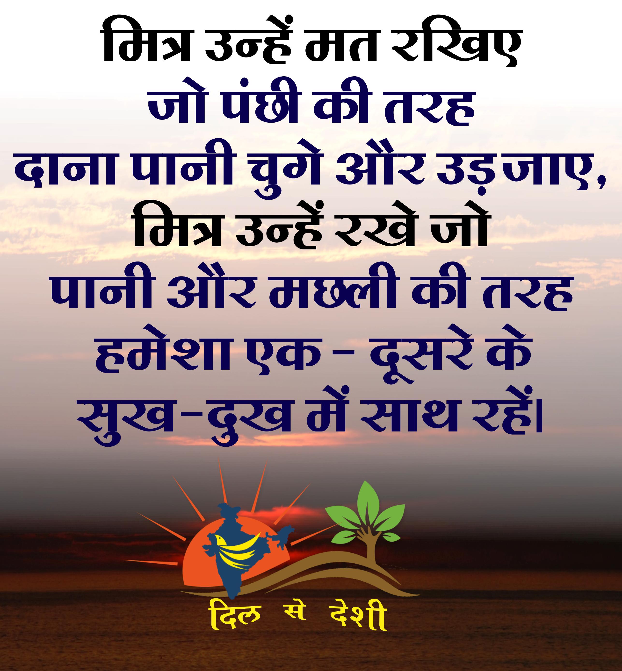 सुविचार | Good morning quotes, Hindi quotes, Cute love quotes