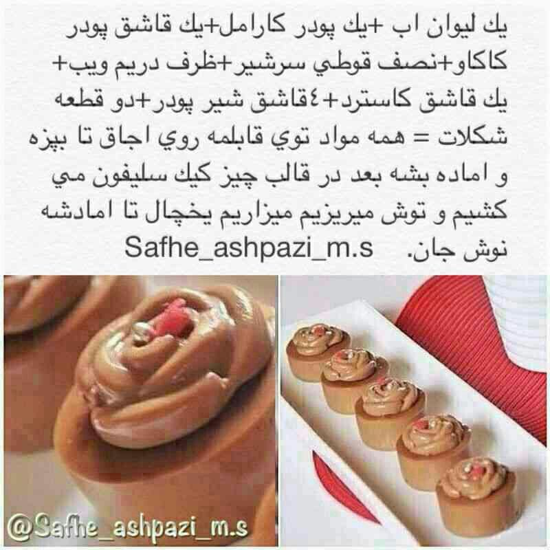 Pin By Shahrzad Inistagram Dr Shahr On Food Persian Food Dessert Recipes Recipes