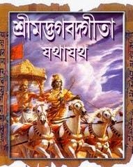 Shree Mad Bhagavad Geeta In Gujarati Ebook Download