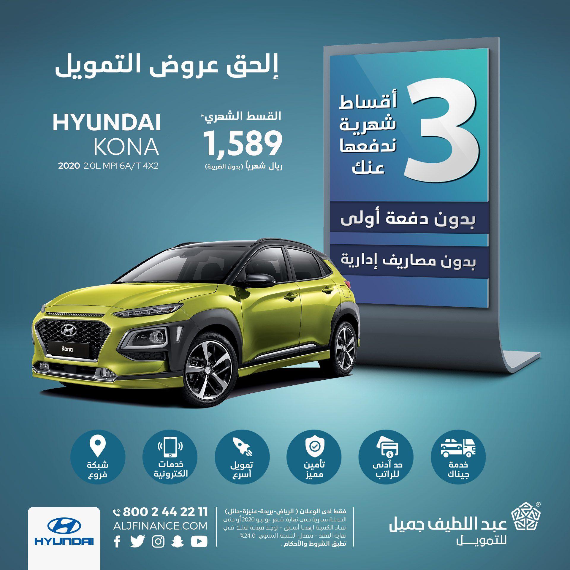 عروض السيارات عروض عبداللطيف جميل علي سيارات هيونداي 2020 عروض اليوم Hyundai Toy Car Car