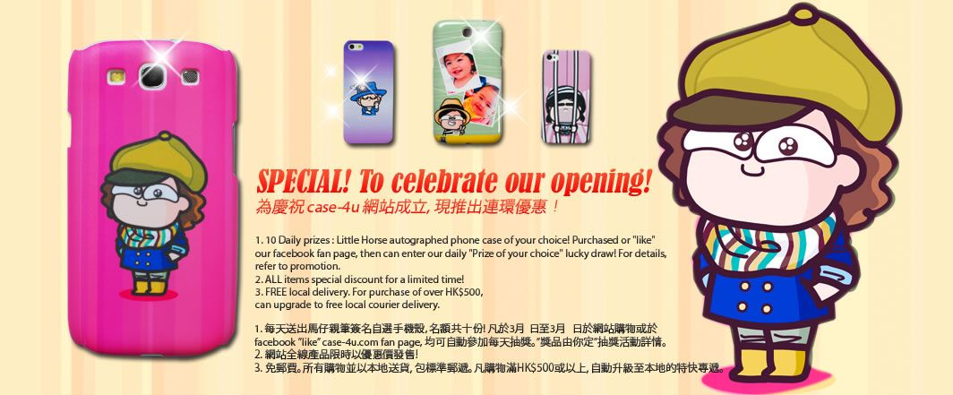 """www.case-4u.com opening Special!  """"Like"""" and have chance to win a """"Little Horse"""" phone case of your choice!"""