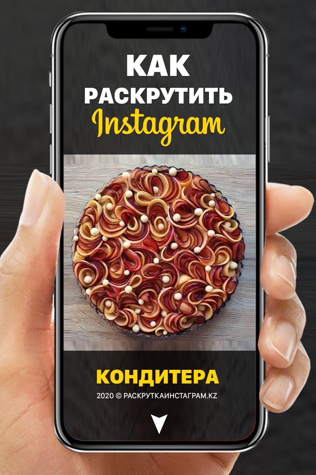 like instagram накрутка