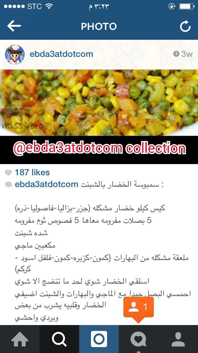 حشوة خضار Cooking Cooking Recipes Arabic Food