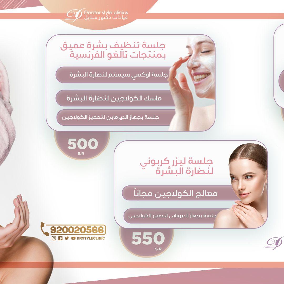 فوائد تنظيف البشرة تصفية الوجه المحافظة على صحة البشرة تنشيط الدورة الدموية في الوجه تجديد خلايا البشرة وازالة Clinic Movie Posters Lilo