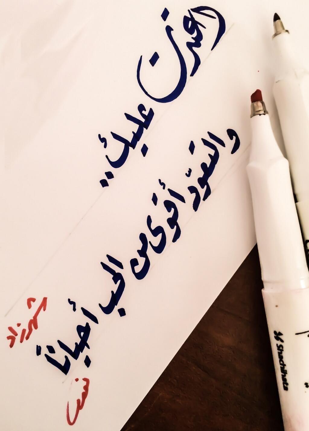 التعود أقوى من الحب أحيانا راااائعه Love Quotes Wallpaper Beautiful Arabic Words Arabic Love Quotes