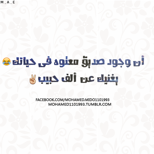 الاصدقاء :D :D :D :D | Home decor decals, Arabic quotes ...