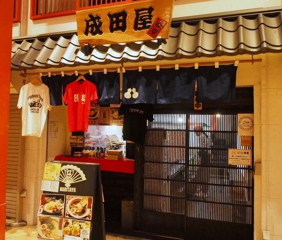Halal Ramen Comes To Tokyo With Asakusa Restaurant And It S So Good Anyone Will Enjoy It Asakusa Halal Halal Recipes