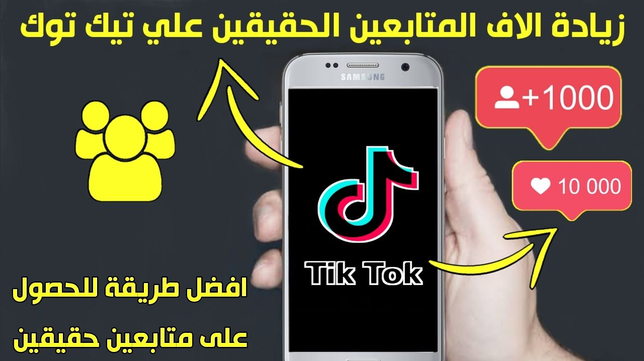زيادة متابعين تيك توك زيادة لايكات تيك توك افضل تطبيق زيادة متابعين حقيقين ولايكات Tik Tok Fans Gratuit من منا لايعرف تطبيق تيك توك Gaming Logos Tik Tok Tok