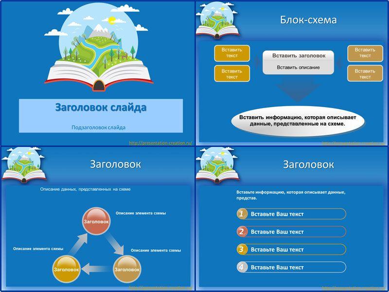 Шаблоны для презентаций powerpoint пейзаж скачать бесплатно