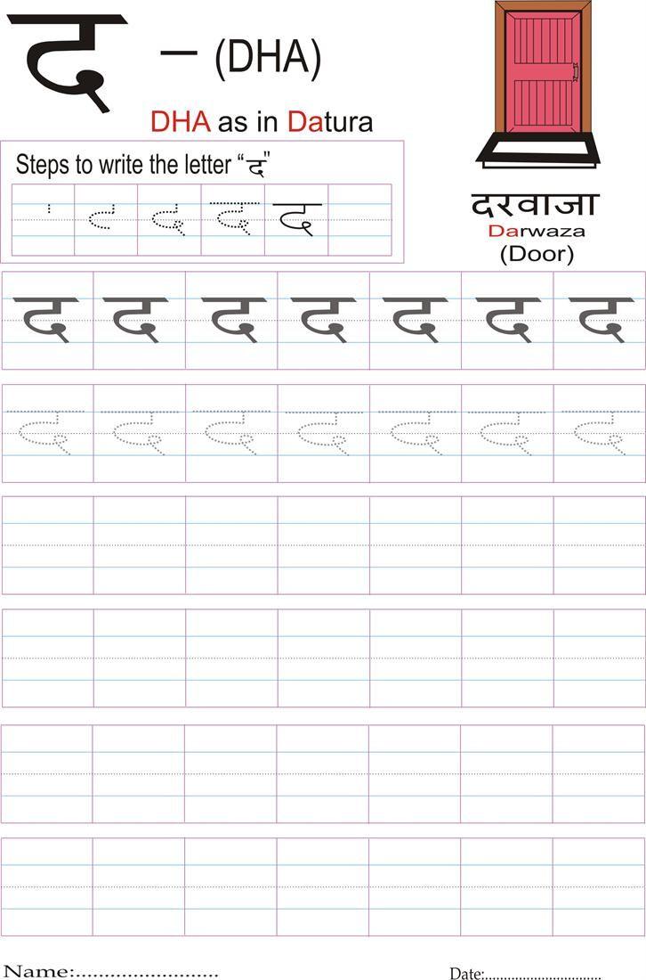Hindi alphabet practice worksheet | Hindi | Pinterest | Worksheets ...