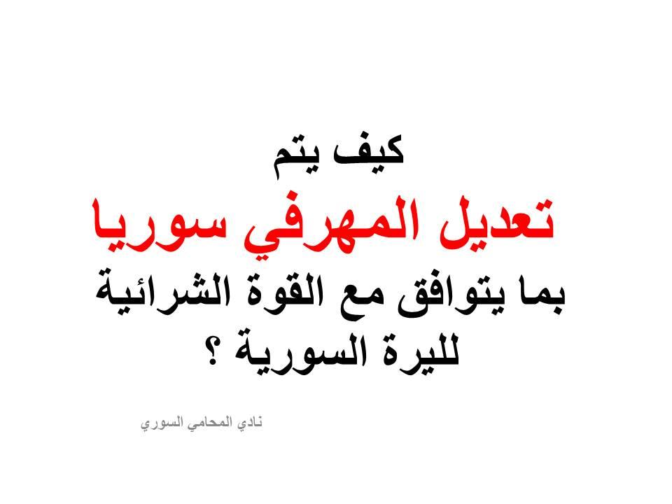 كيف يتم تعديل المهرفي سوريا بما يتوافق مع القوة الشرائية لليرة السورية Calligraphy Arabic Calligraphy Arabic