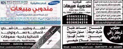 وظائف خاليه السعوديه وظائف جريدة الوسيله الرياض 9 7 2016 Airline Event Travel