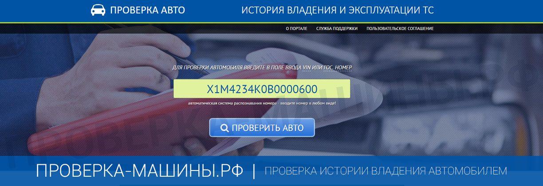 Проверка истории авто по вин коду бесплатно в россии