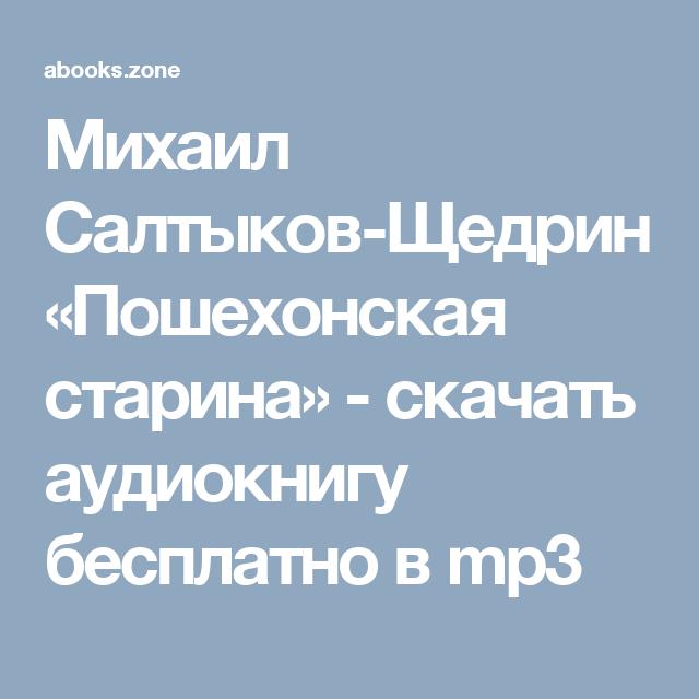 Mp3 салтыков без регистрации бесплатно скачать