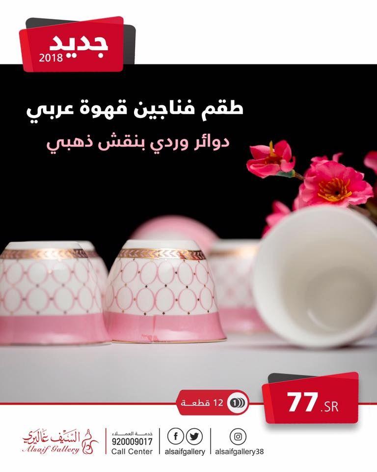 عروض السيف غاليري علي طقم فناجين قهوة عربي وردية بسعر 77 ريال عروض اليوم Glassware Mugs Tableware
