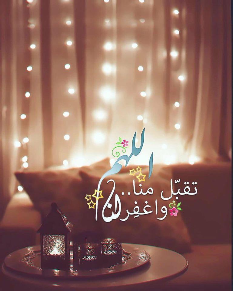 اللهم إنا نسألك راحة في البدن وراحة في القلب وراحة في النفس واجعل لنا من كل ضيق مخرجا ومن كل هم Ramadan Wishes Eid Greetings Eid Cards