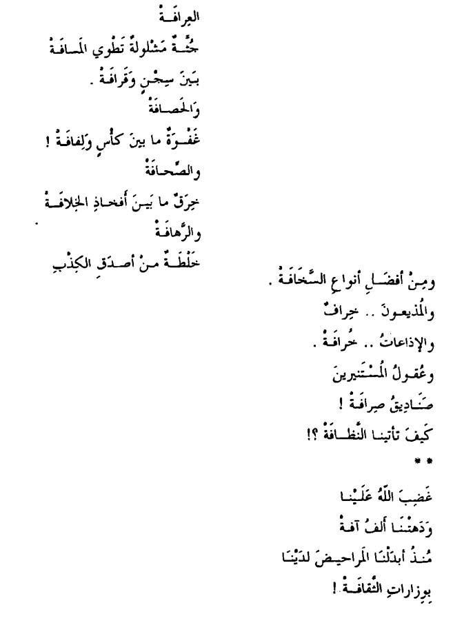 أحمد حسان شعر Facebook Words Arabic Words Quotes