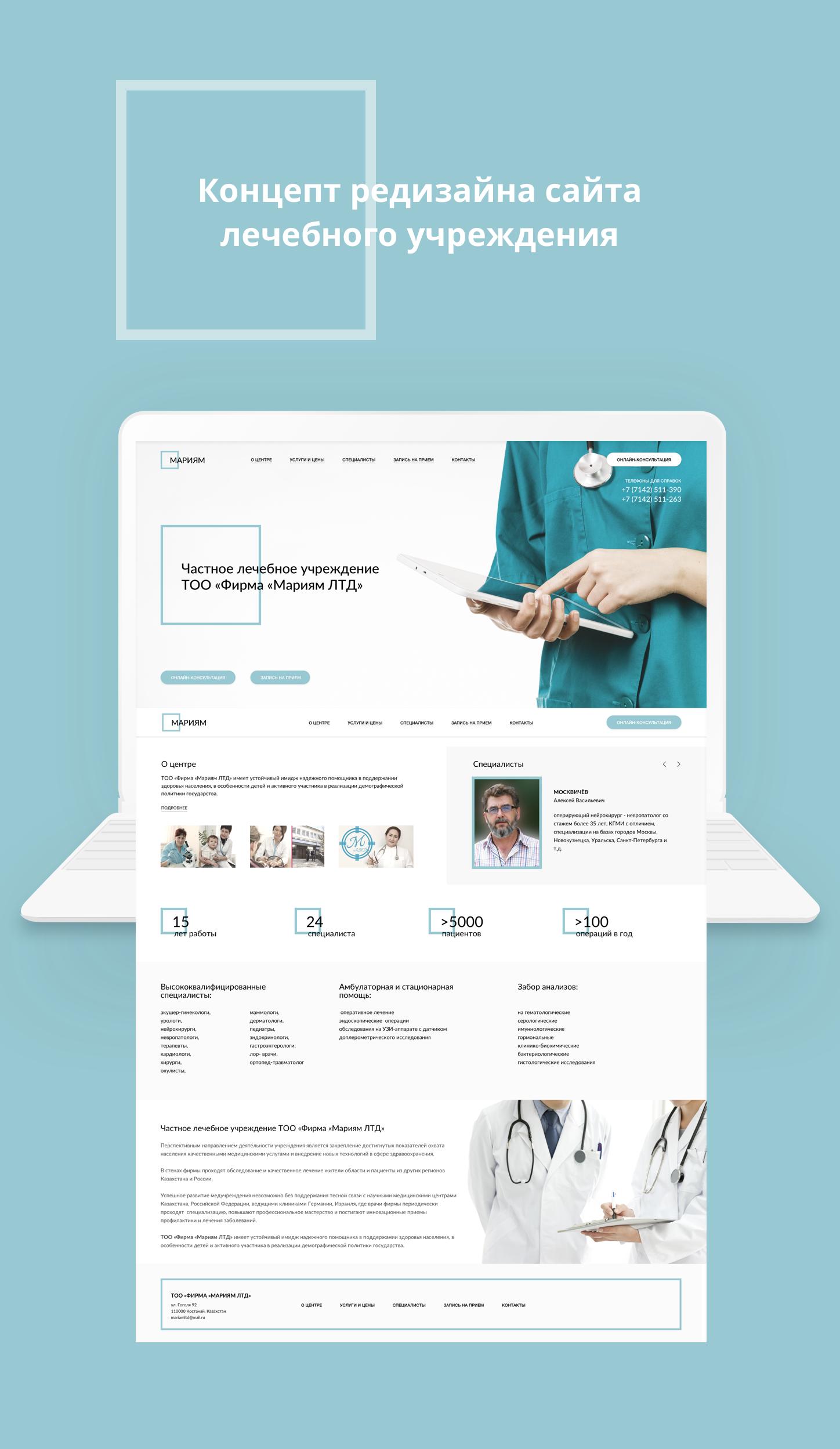 Medicine Clinic Website Redesign Concept Celevye Stranicy Veb Dizajn Dizajn Veb Sajtov