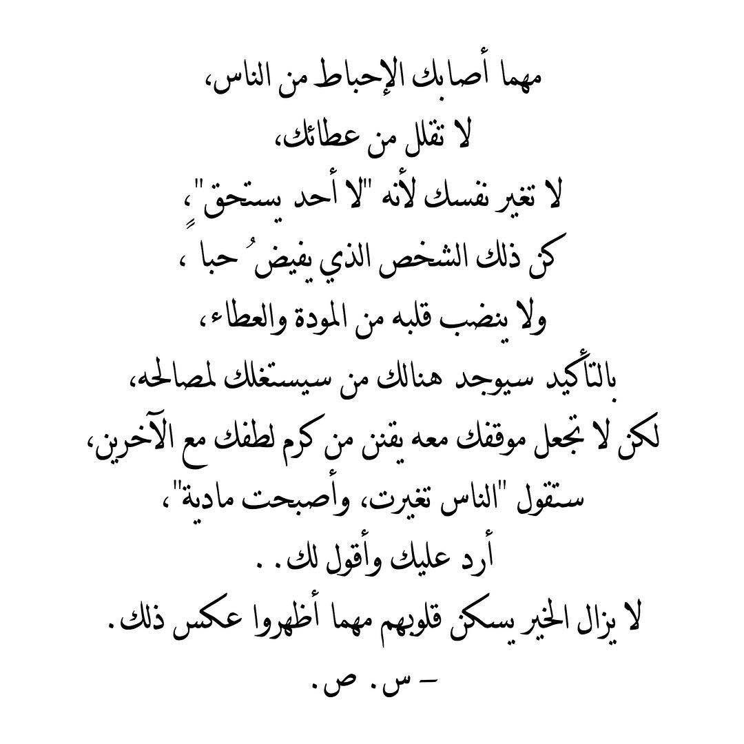 لا تغير نفسك Arabic Quotes Medical Quotes Words Quotes