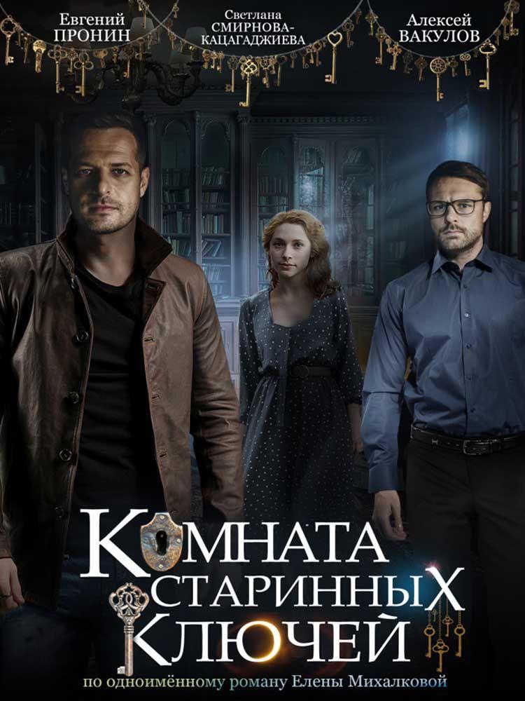 Komnata Starinnyh Klyuchej 2019 4 Serii Detektiv Luchshie Filmy Uzhasov Serialy Horoshie Filmy