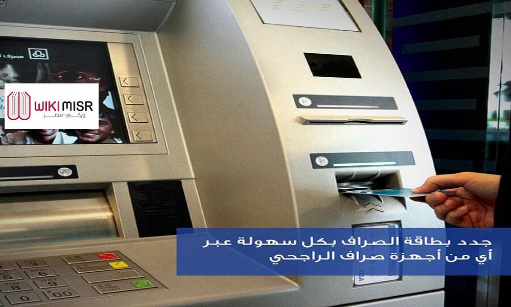 تجديد بطاقة صراف الراجحي ويكي مصر Wikimisr Electronic Products Flat Screen Electronics