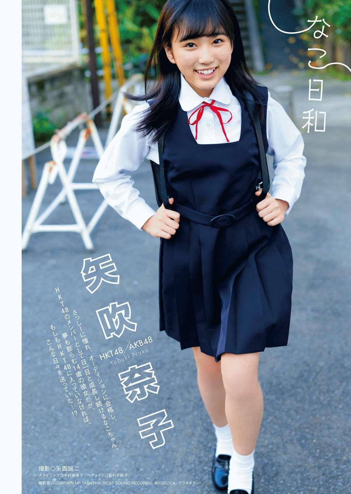 Yabuiki Nako
