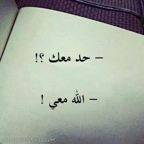 الله معي Islamic Quotes Cute Words Quotes