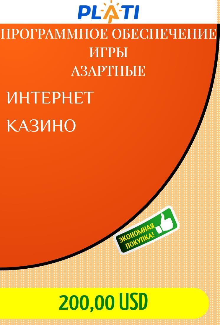 Интернет казино програмное обеспечение казино с бонусом за регистрацию 150 рублей