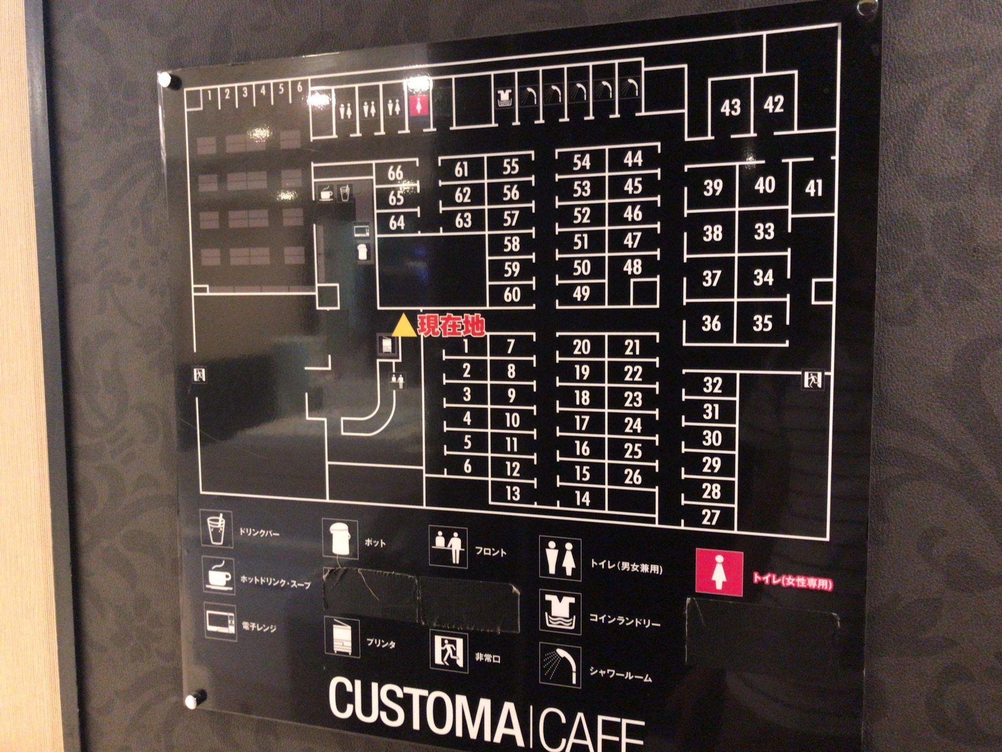 カフェ カスタマ