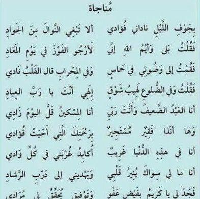 Pin by Ibrahim Ali on اجمل الكلمات | Arabic poetry, Arabic