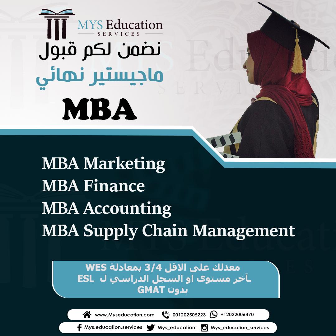 نضمن لكم قبول ماستر ادارة اعمال التخصصات التالية Mba Marketing Mba Finance Mba Accounting Mba Supply Chain Management يجب اتمام درا Memes Ecard Meme Promotion