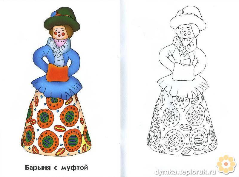 Пин от пользователя Алфёрова Татьяна на доске Раскраски ...