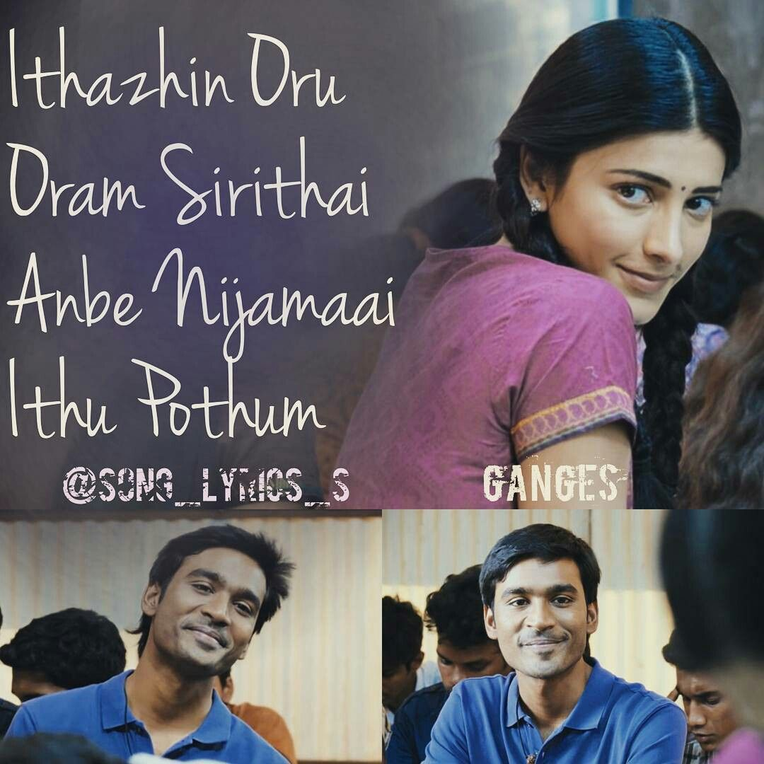 Pin by S.Balaji sb on Tamil song's lyrics Tamil songs