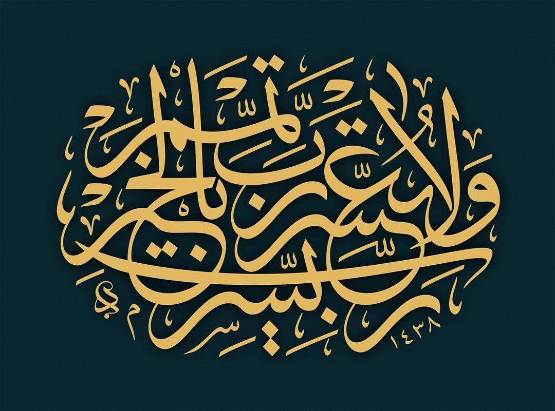 Hat By Davut Bektas رب يسر ولا تعسر رب تمم بالخير Islamic Art Calligraphy Islamic Calligraphy Painting Islamic Calligraphy