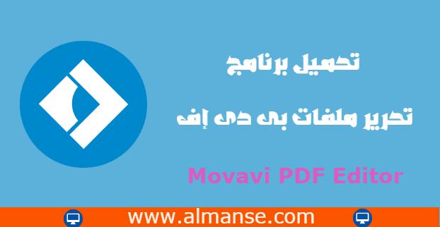 تحميل برنامج i love pdf